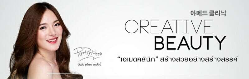 คลีนิคฉีดผิวขาว ที่ดีที่สุด ของเมืองไทย
