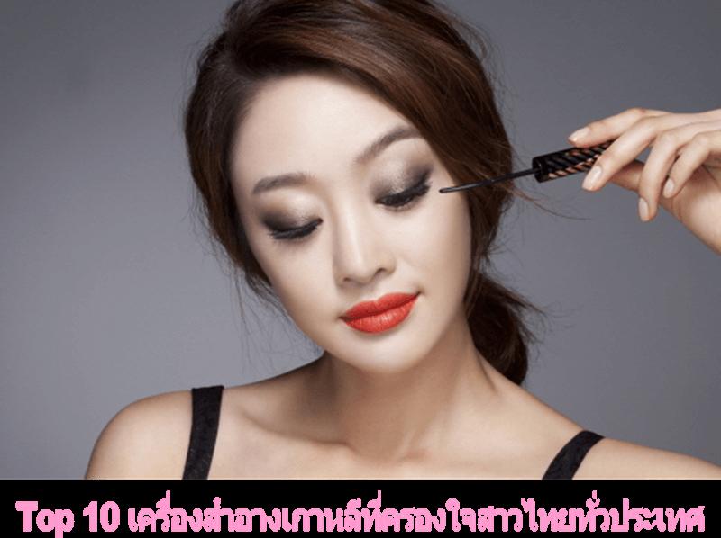 Top 10 เครื่องสำอางเกาหลีที่ครองใจสาวไทยทั่วประเทศ