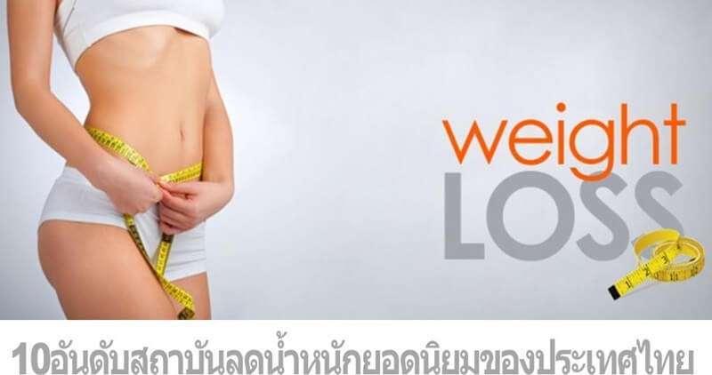 10อันดับสถาบันลดน้ำหนักยอดนิยมของประเทศไทย