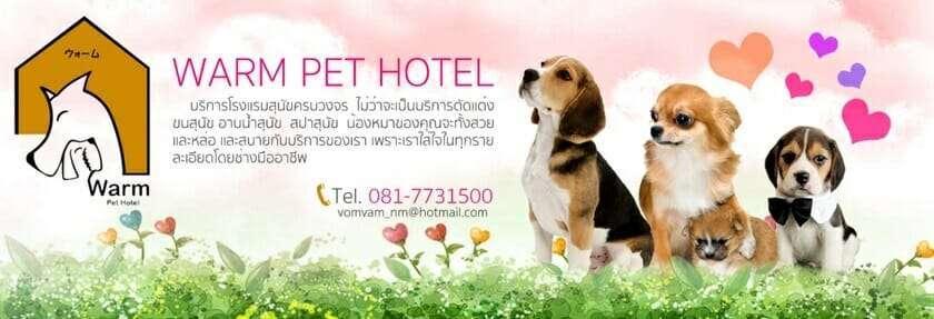 โรงแรมสุนัข นนทบุรี