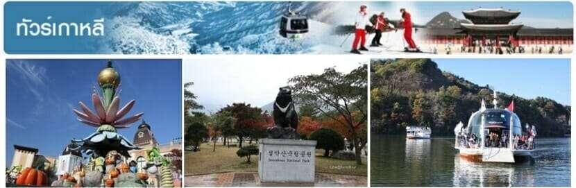 ทัวร์เกาหลีราคาถูก