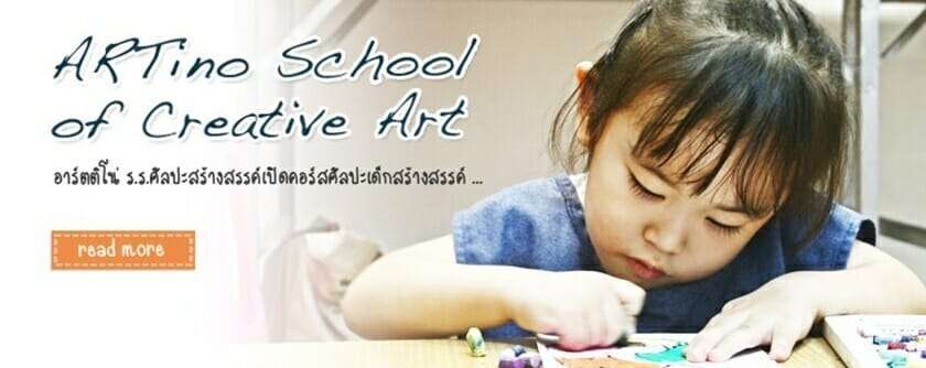 โรงเรียนศิลปะ