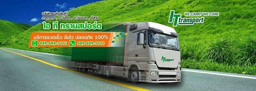 CO.,LTD บริษัทขนส่งสินค้า ไอที ทรานสปอรต์ จำกัด