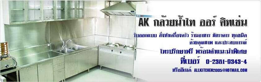 อุปกรณ์เครื่องครัวราคาถูก