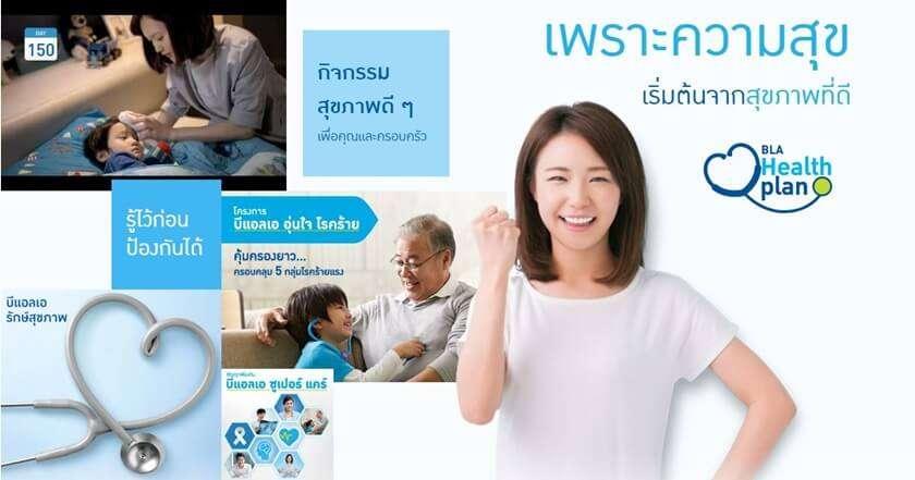 บริษัทประกันสุขภาพที่ดีที่สุด 10 แห่งในประเทศไทย 8