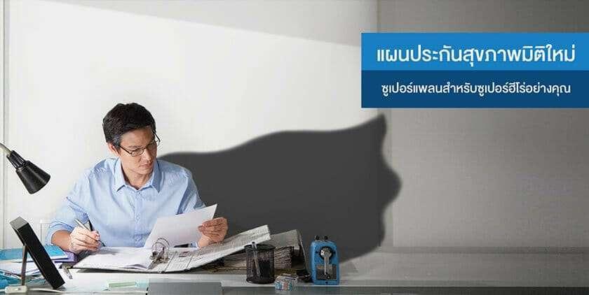 บริษัทประกันสุขภาพที่ดีที่สุด 10 แห่งในประเทศไทย 6