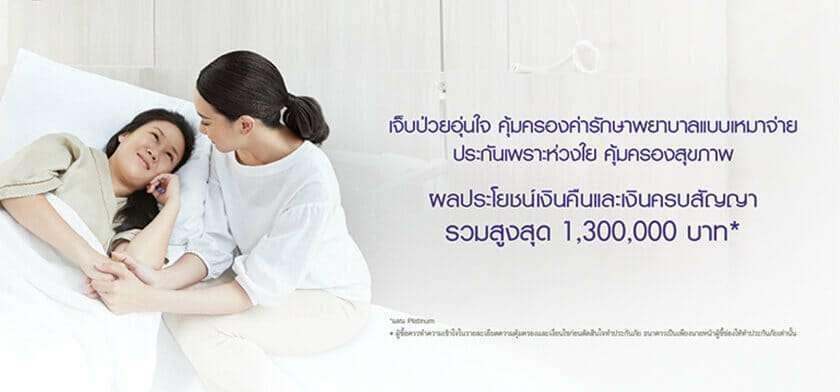 บริษัทประกันสุขภาพที่ดีที่สุด 10 แห่งในประเทศไทย 2
