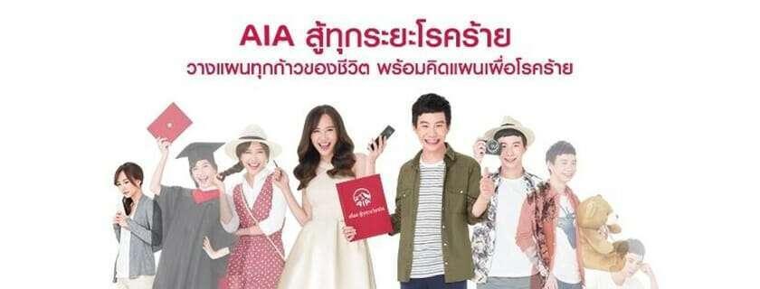 ประกันสุขภาพเมืองไทย