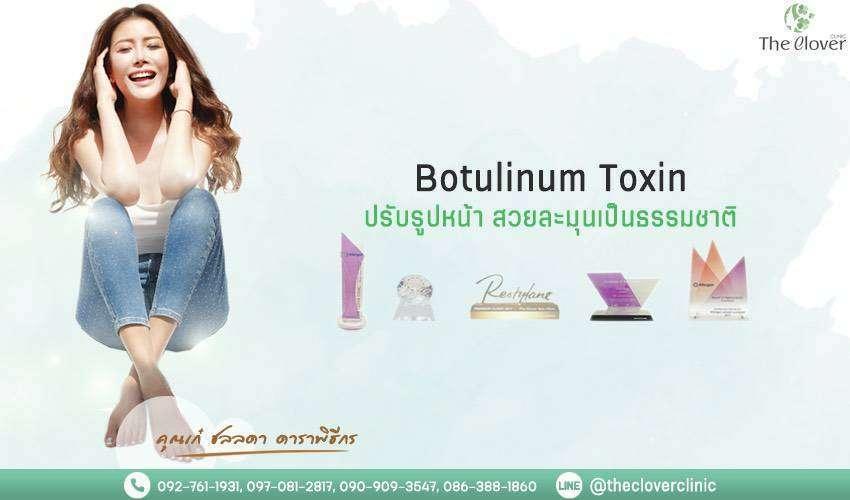 ฉีดโบท็อกซ์-botox