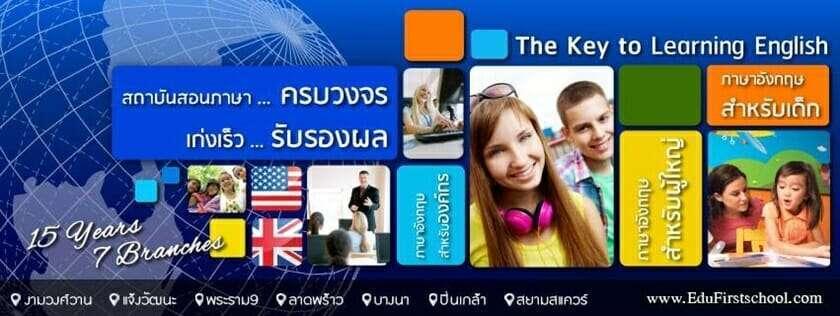 เรียนภาษาอังกฤษที่ไหนดีที่สุด
