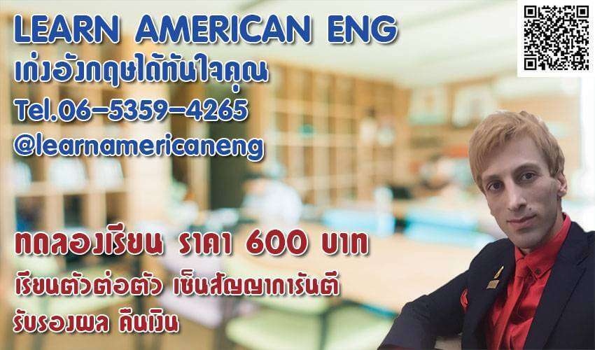 เรียนภาษาอังกฤษที่ไหนดี