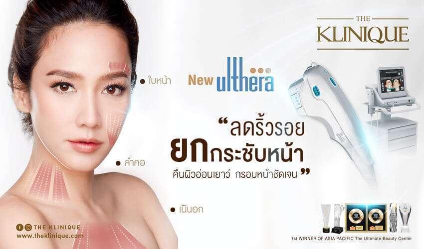 New Ulthera ปรับหน้าเรียว ยกกระชับ ไม่ต้องศัลยกรรม