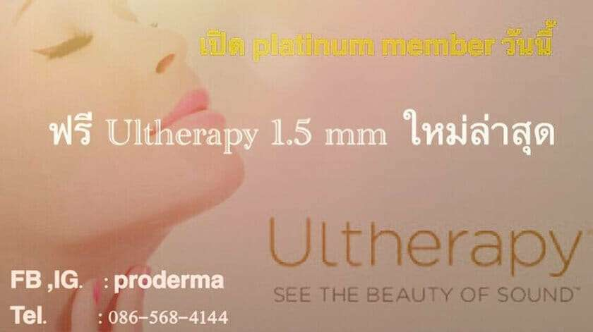 ulthera กับ thermage อันไหนดีกว่า