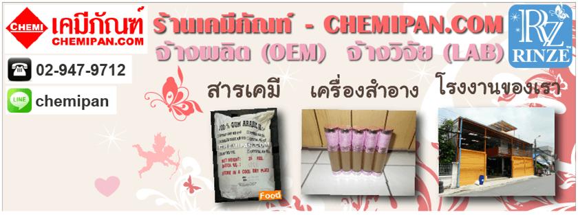 perfume manufacturer ผู้ผลิตน้ำหอม
