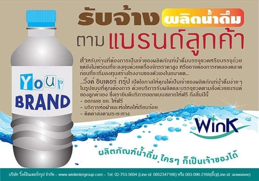 ผลิตน้ำรับผลิตน้ำดื่ม