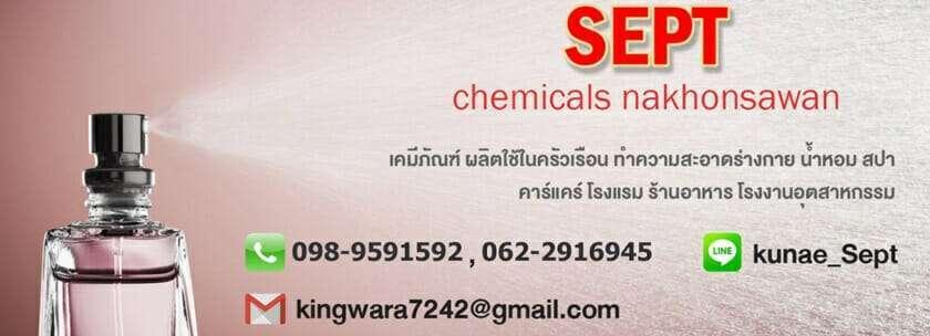 ร้านขายสารเคมีวิทยาศาสตร์