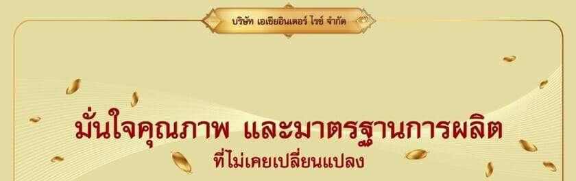 ผู้ส่งออกข้าวรายใหญ่ของไทย