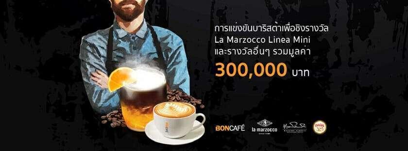 รับผลิตกาแฟกระป๋อง