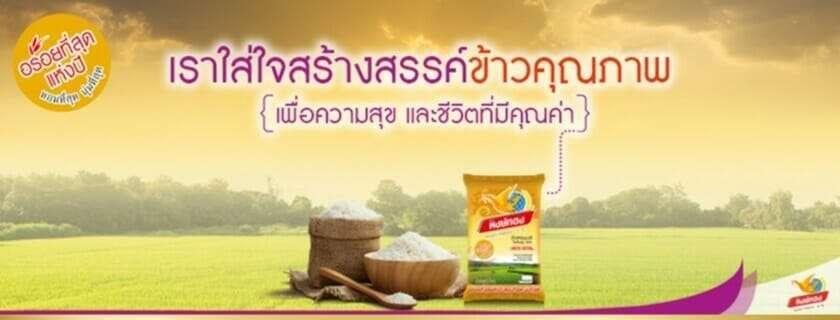 รายชื่อผู้ส่งออกข้าวไทย