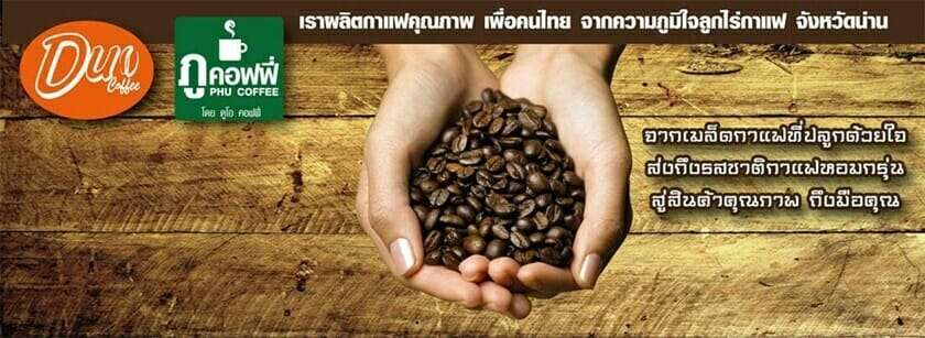 โรงงานผลิต กาแฟสำเร็จรูป