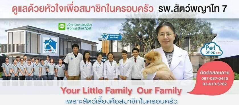 โรงพยาบาลสัตว์ในกรุงเทพ