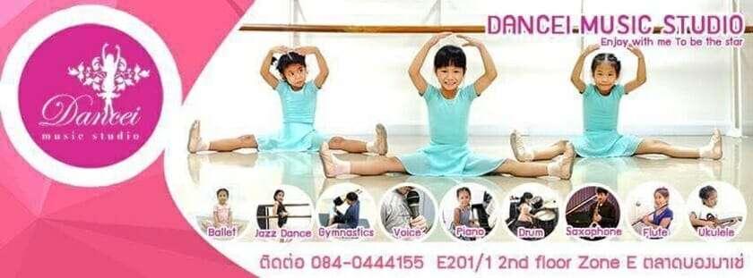 โรงเรียนสอนเต้นบัลเล่ต์
