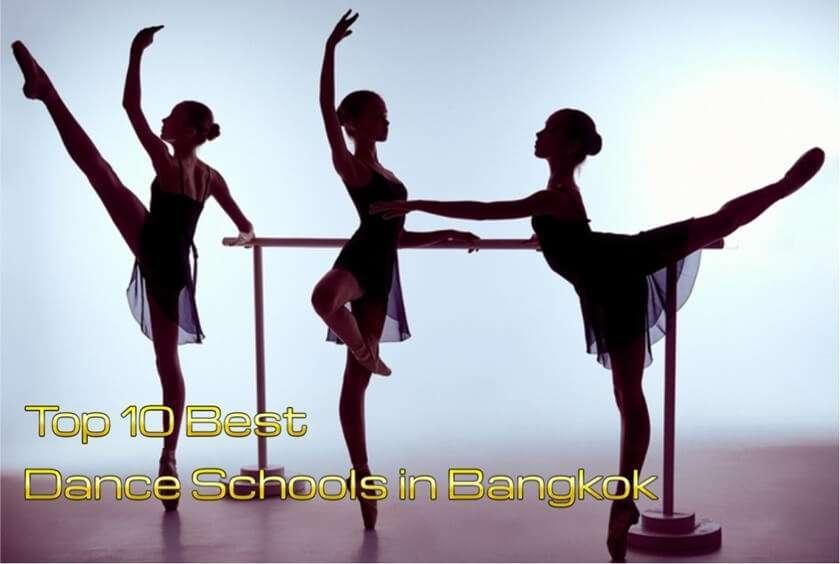 โรงเรียนสอนเต้น