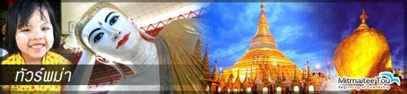 ทัวร์พม่า การบินไทย