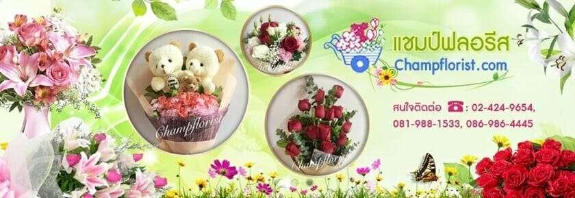รับจัดดอกไม้สด