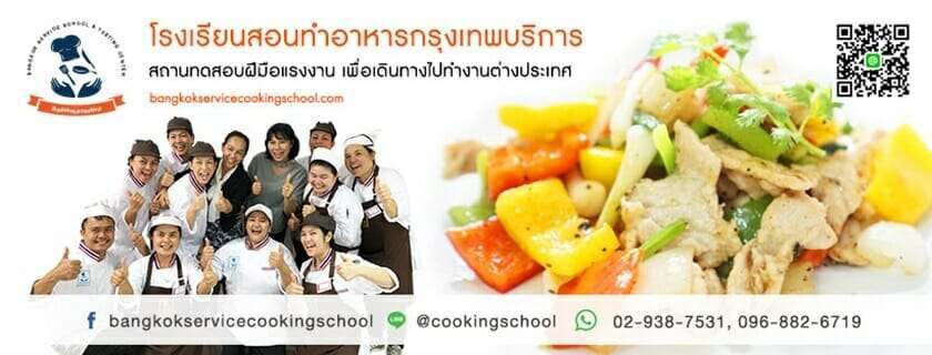 โรงเรียน สอน ทำ อาหาร cooking school