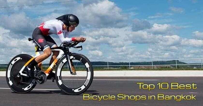 ร้านขายจักรยาน