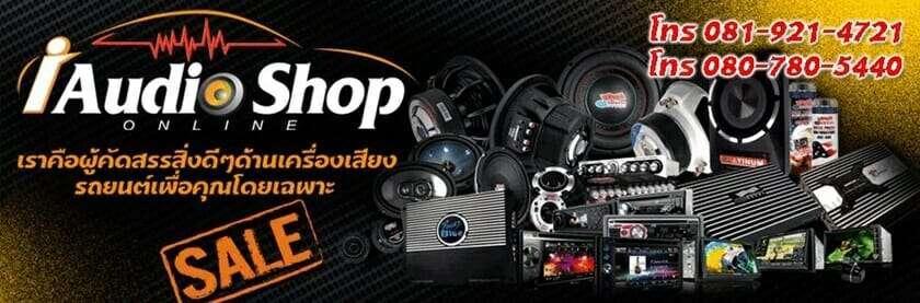 ร้านเครื่องเสียงรถยนต์