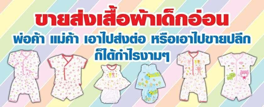 เสื้อผ้าทารกแรกเกิดหญิง