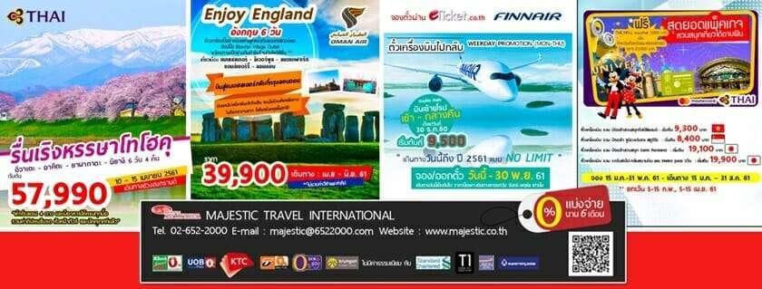 วิธีจองตั๋วเครื่องบินในประเทศ ราคาถูก