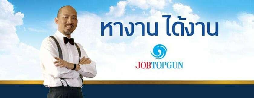 หางาน กทม