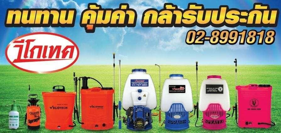 ร้านขายอุปกรณ์และเครื่องมือทางการเกษตร