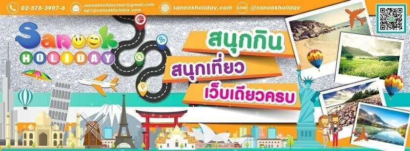 ทัวร์เวียดนาม การบินไทย