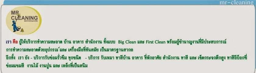รับทำความสะอาดอาคาร