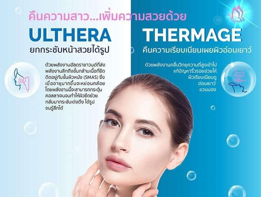 thermage cpt ราคา