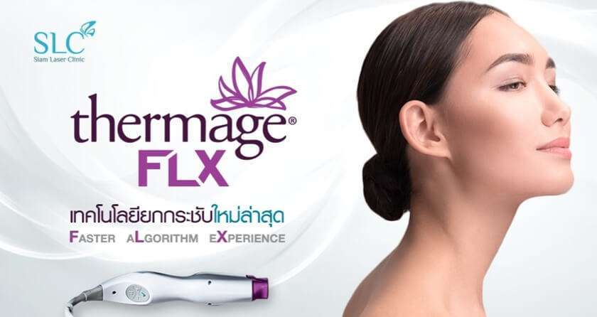 thermage cpt โปรโมชั่น