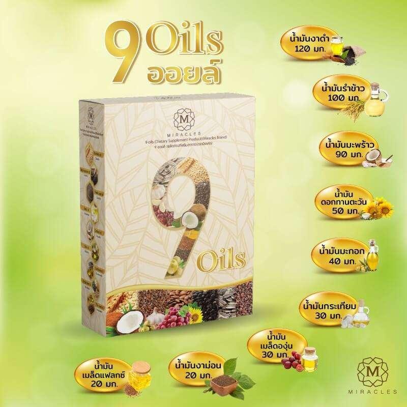 อาหารเสริมบํารุงกระดูก ผู้สูงอายุ 9 oils
