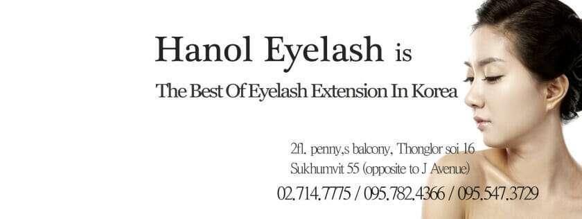 ต่อขนตาแบบฝรั่ง