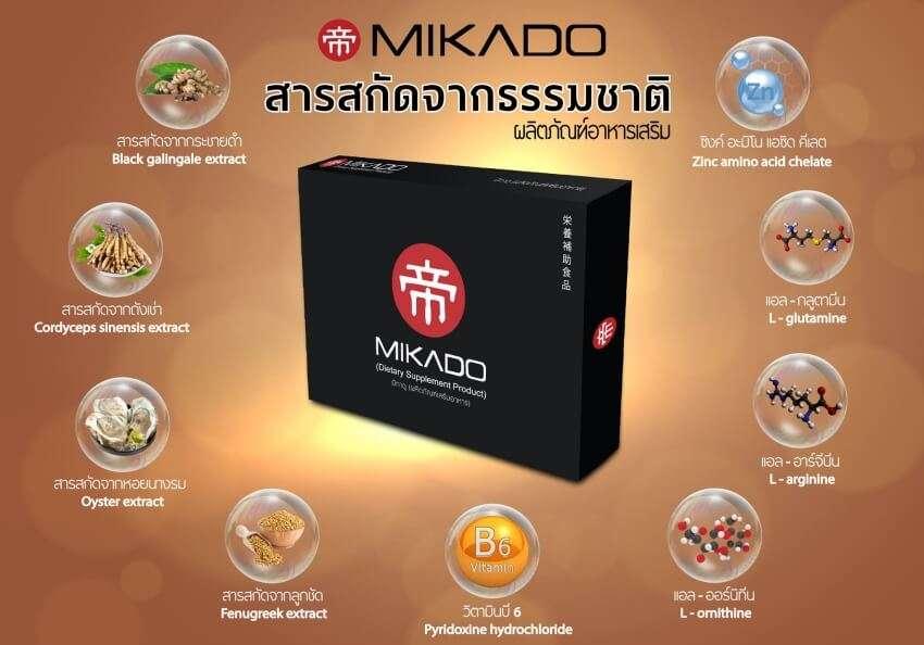 อาหารเสริมผู้ชาย Mikado