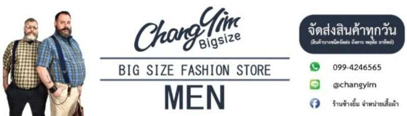 ร้านเสื้อผ้าคนอ้วน