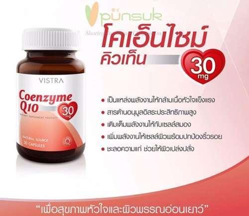 วิตามิน q10 ป้องกันโรค