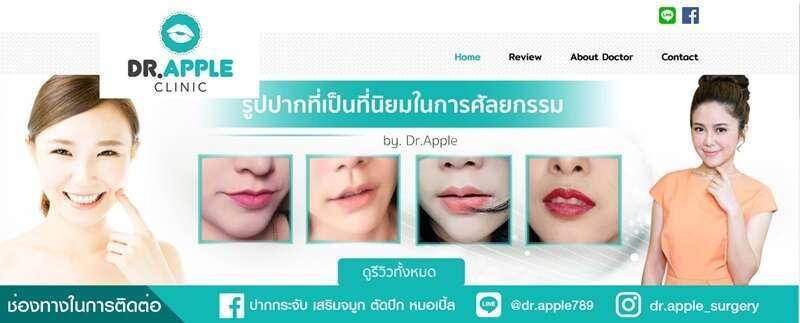 คลินิกศัลยกรรมปากที่ดีที่สุด