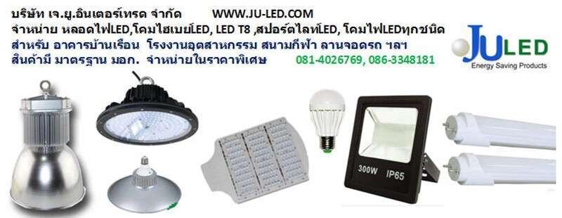 ตัวแทนจำหน่ายไฟ LED