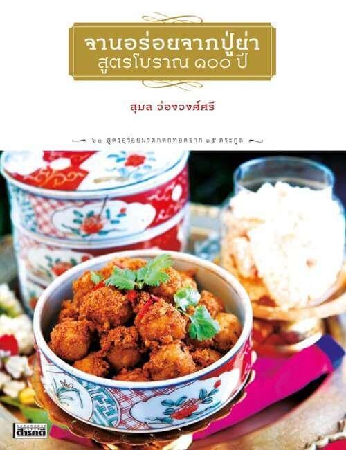 ตำราอาหารไทย