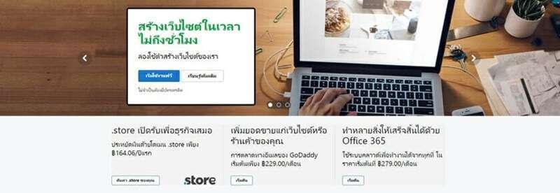 ธุรกิจสร้างเว็บไซต์