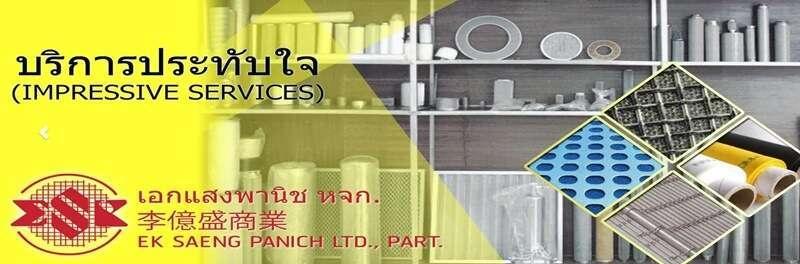 พัฒนาอุปกรณ์โรงสีข้าว